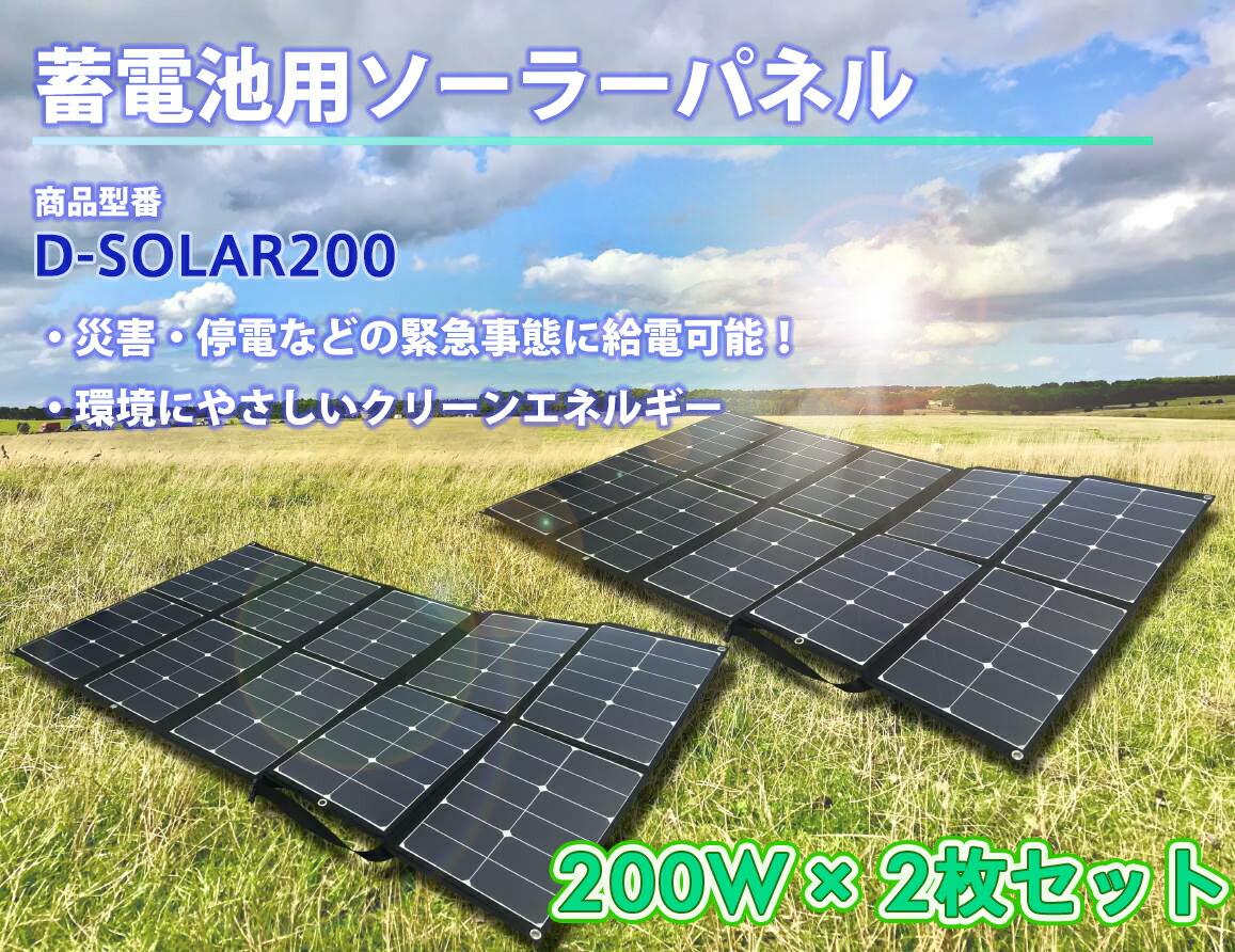 蓄電池用ソーラーパネル 200W 2枚セット