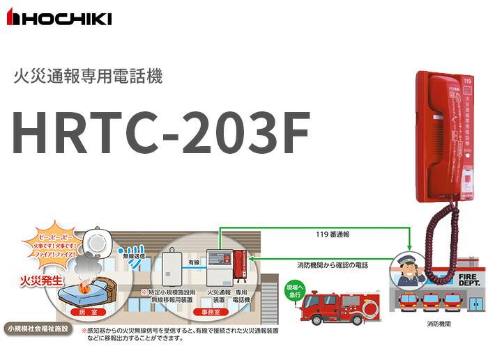 ホーチキ 特定小規模施設用無線移報用装置 MAI-CEAA