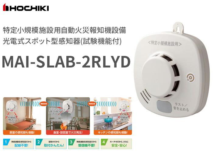 ホーチキ 無線連動 光電式(煙式)スポット型感知器(試験機能付) MAI-SLAB-2RLYD