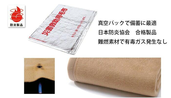 難燃圧縮毛布