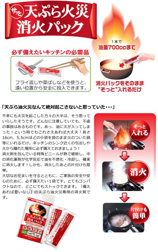 天ぷら火災に簡単消火パック
