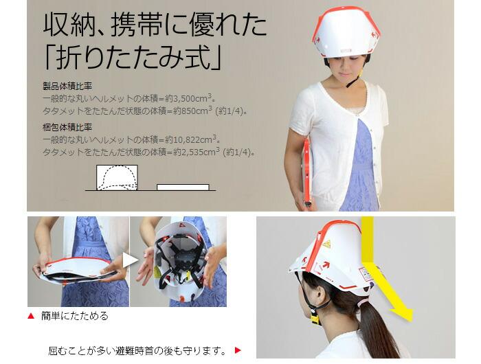 たためるヘルメットタタメット