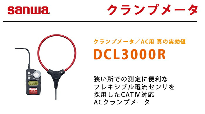 DCL3000R