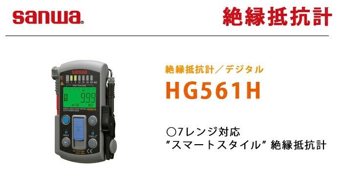 HG561H