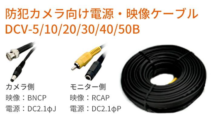 映像(BNCP-RCAP)・電源ケーブル DCV-Bシリーズ