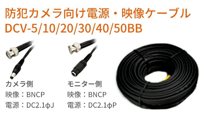 映像(両端BNCP)・電源ケーブル DCV-BBシリーズ
