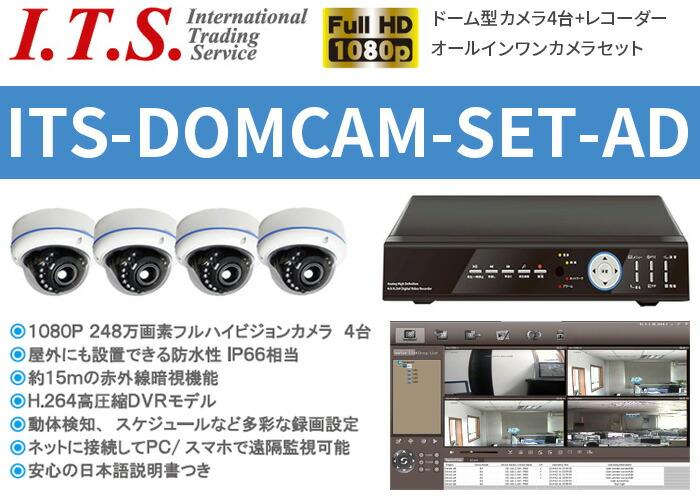 アイ・ティー・エス 屋外設置対応 赤外線付フルHDドームカメラ×4台と対応DVRのオールインワン防犯カメラシステムセット ITS-DOMCAM-SET-AD