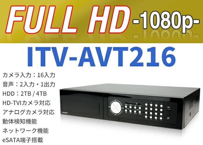 I.T.S フルハイビジョン HD-TVI&アナログ防犯カメラ両対応 eSATA端子搭載 防犯用ハイブリッド16入力デジタルレコーダー ITV-AVT216