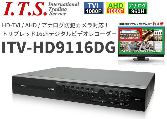 アイ・ティー・エス HD-TVI / AHD /アナログ防犯カメラ対応!16chデジタルビデオレコーダー  ITV-HD9116dg/