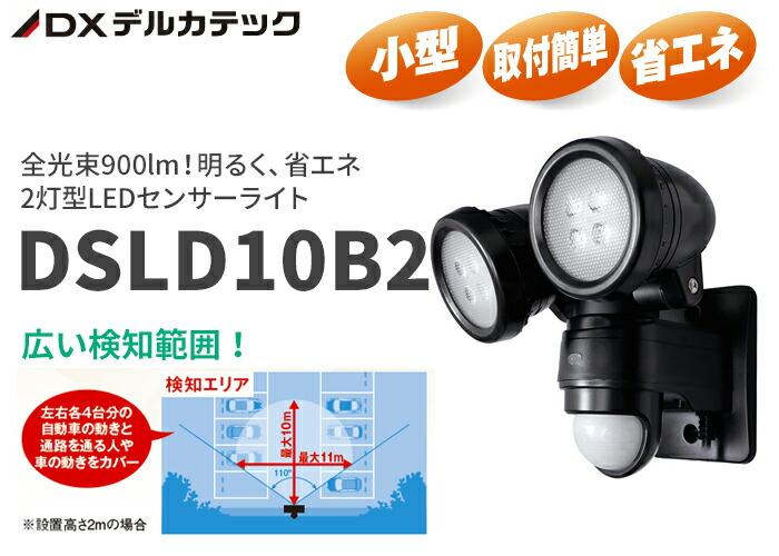 デルカテック 明るく 省エネ!全光束900lm 2灯型LEDセンサーライト DSLD10B2