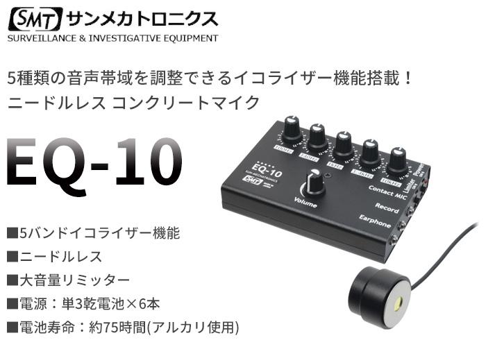 サンメカトロニクス 5つの周波数を増幅・減衰可能!5バンドイコライザー搭載コンクリートマイク EQ-10