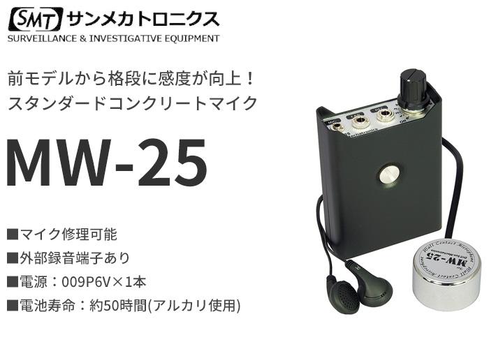 サンメカトロニクス 録音機能搭載!充電式コンクリートマイク MW-25