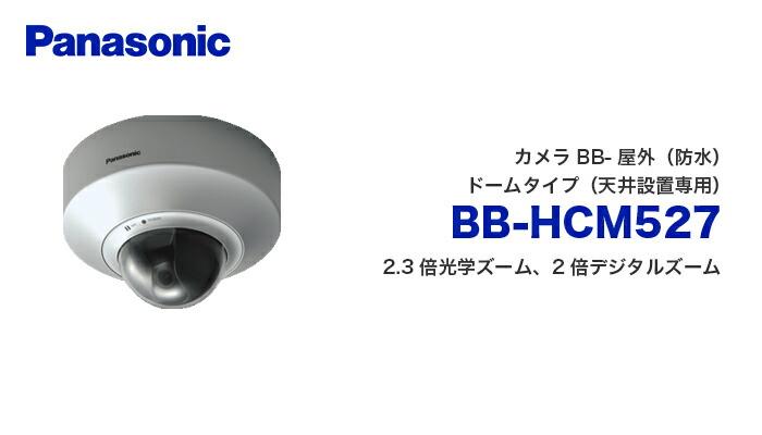 bb-hcm547