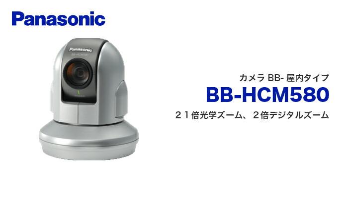 bb-hcm580