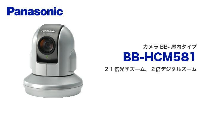 bb-hcm581