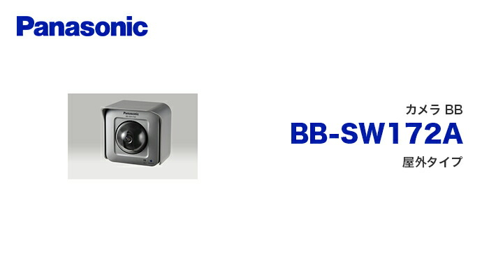 bb-sw172a