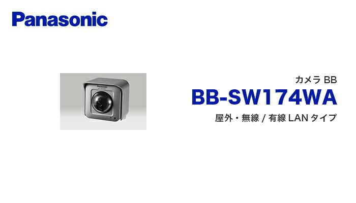 bb-sw174wa