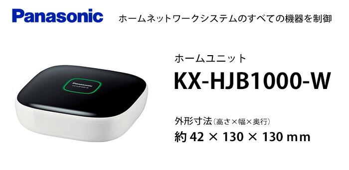 ホームユニット KX-HJB1000-W