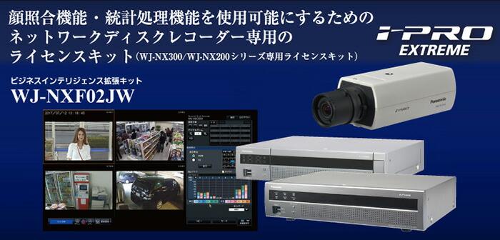 パナソニック アイプロ 顔照合機能・統計処理機能を使用可能にするネットワークディスクレコーダー専用ライセンスキット WJ-NXF02JW