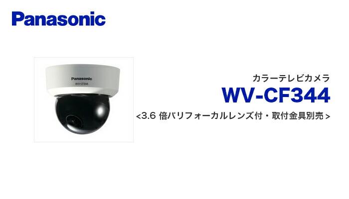 wv-cf344