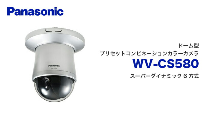 wv-cs580