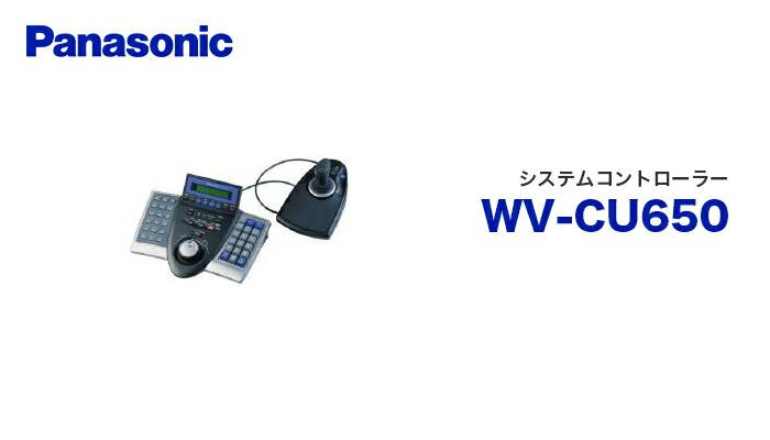 wv-cu650