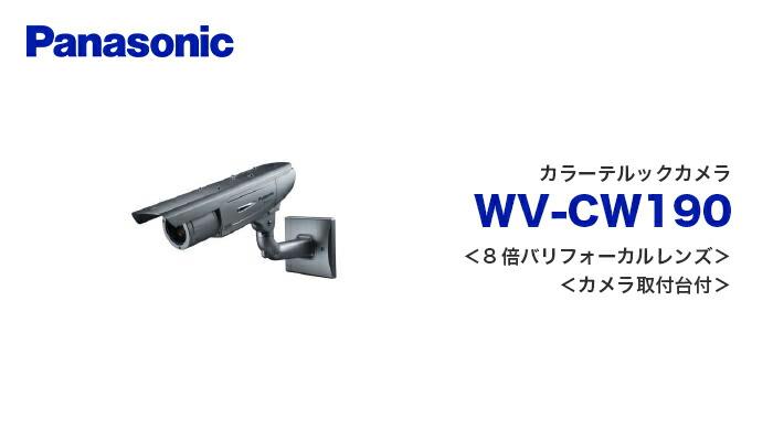 wv-cw190