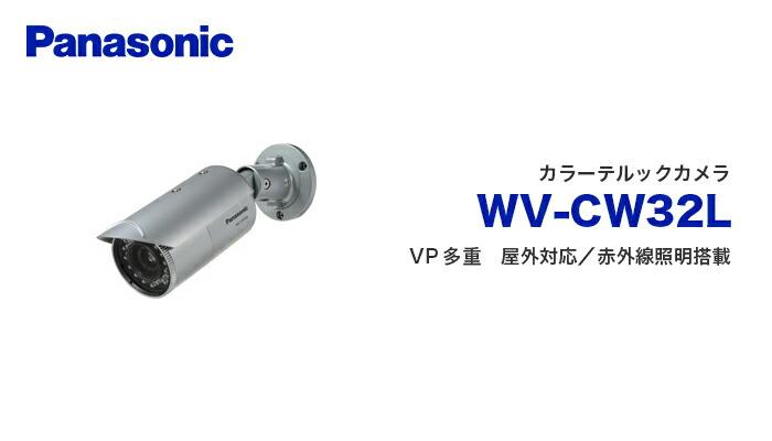 wv-cw32l