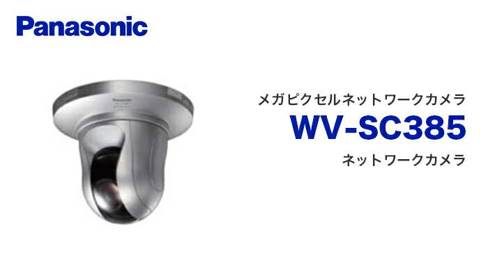 wv-sc385