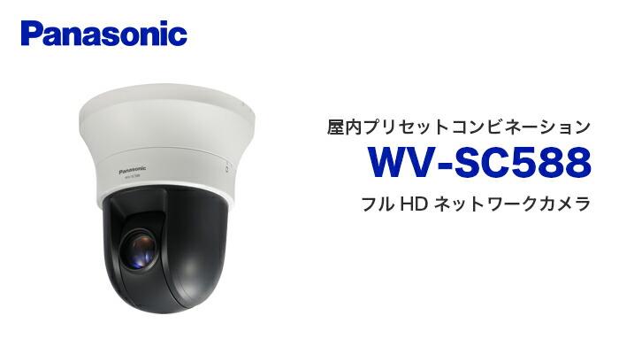 wv-sc588