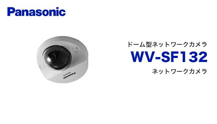 wv-sf132