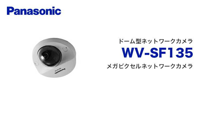 wv-sf135