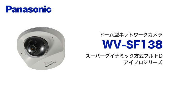 wv-sf138