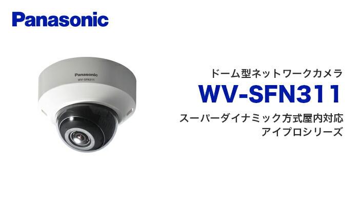 wv-sfn311