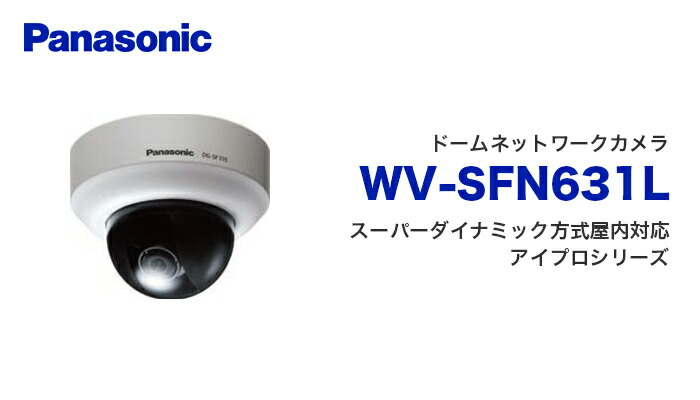wv-sfn631l