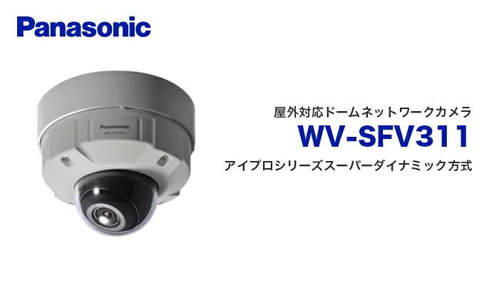 wv-sfv311
