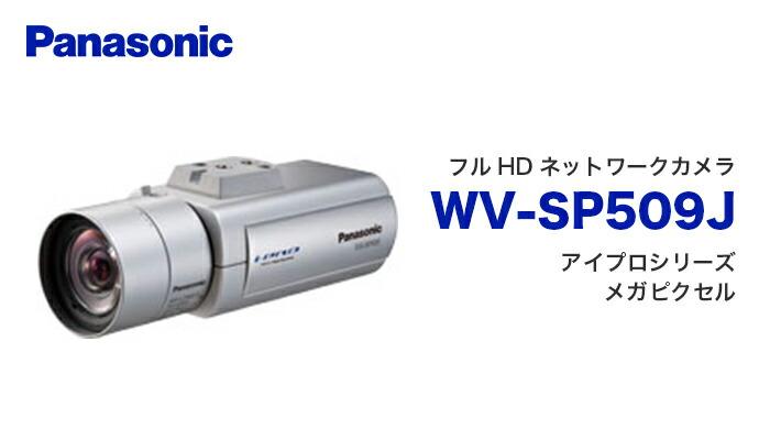 wv-sp509j