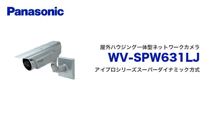wv-spw631lj