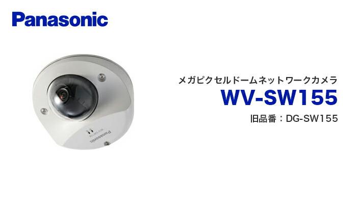 wv-sw155