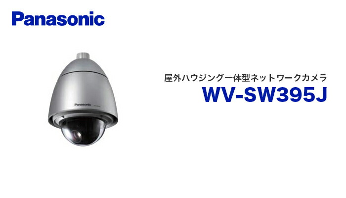 wv-sw395j