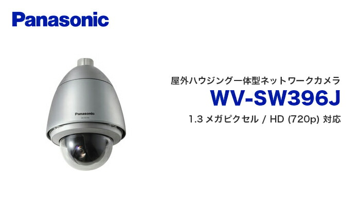 wv-sw396j