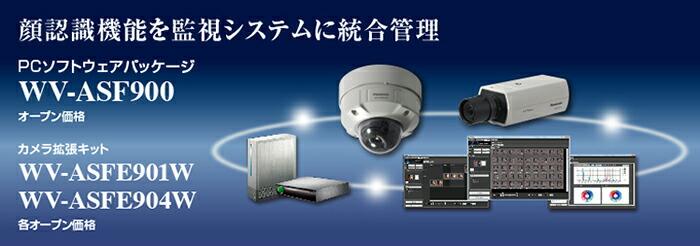 パナソニック アイプロ WV-ASF900 / WV-ASF950対応 カメラ拡張キット 4台 WV-ASFE904W