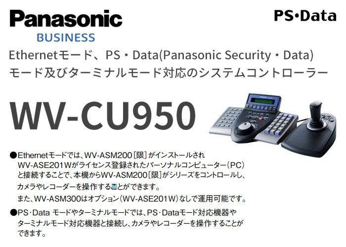 パナソニック アイプロ システムコントローラー WV-CU950