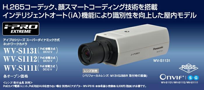 パナソニック アイプロ インテリジェントオート(iA)機能により識別性を向上した屋内ネットワークカメラ WV-S1131
