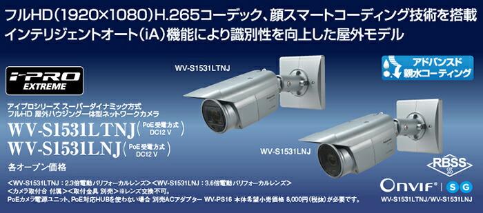 パナソニック アイプロ インテリジェントオート(iA)機能により識別性を向上した フルHD屋外ネットワークカメラ WV-S1531LTNJ