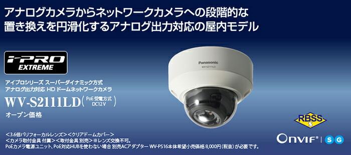 パナソニック アイプロ アナログ出力対応!ハイビジョン 屋内ドームネットワークカメラ WV-S2111LD