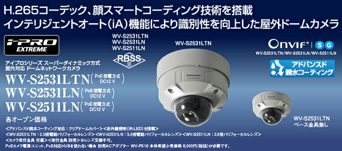 パナソニック アイプロ インテリジェントオート(iA)機能により識別性を向上した 屋外ドームネットワークカメラ WV-S2531LN