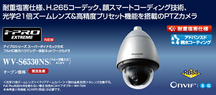 パナソニック アイプロ 光学21倍ズームレンズ&高精度プリセット機能搭載!PTZネットワークカメラ 耐重塩害仕様 WV-S6530NS