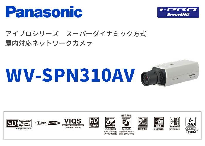 WV-SPN310AV パナソニック アイプロ スーパーダイナミック方式 屋内対応ネットワークカメラ