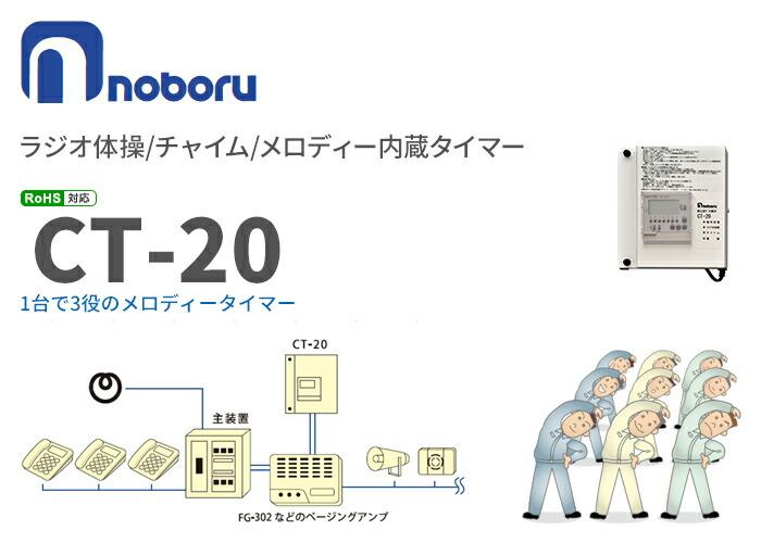 CT-20 noboru(ノボル電機製作所) ラジオ体操・チャイム・メロディー内蔵タイマー